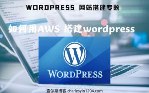 如何用AWS 搭建wordpress